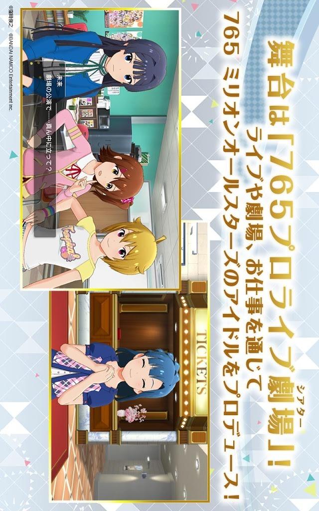 アイドルマスター ミリオンライブ! シアターデイズのスクリーンショット_3
