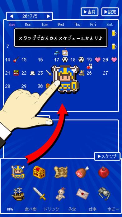 ドットカレンダーのスクリーンショット_1