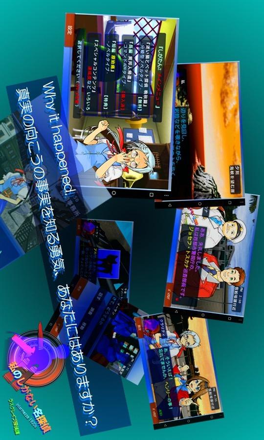 しがたん2 『異邦人帰還』 【推理アドベンチャーゲーム】のスクリーンショット_1