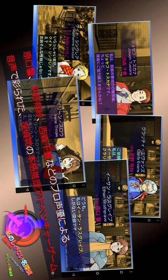 しがたん2 『異邦人帰還』 【推理アドベンチャーゲーム】のスクリーンショット_2