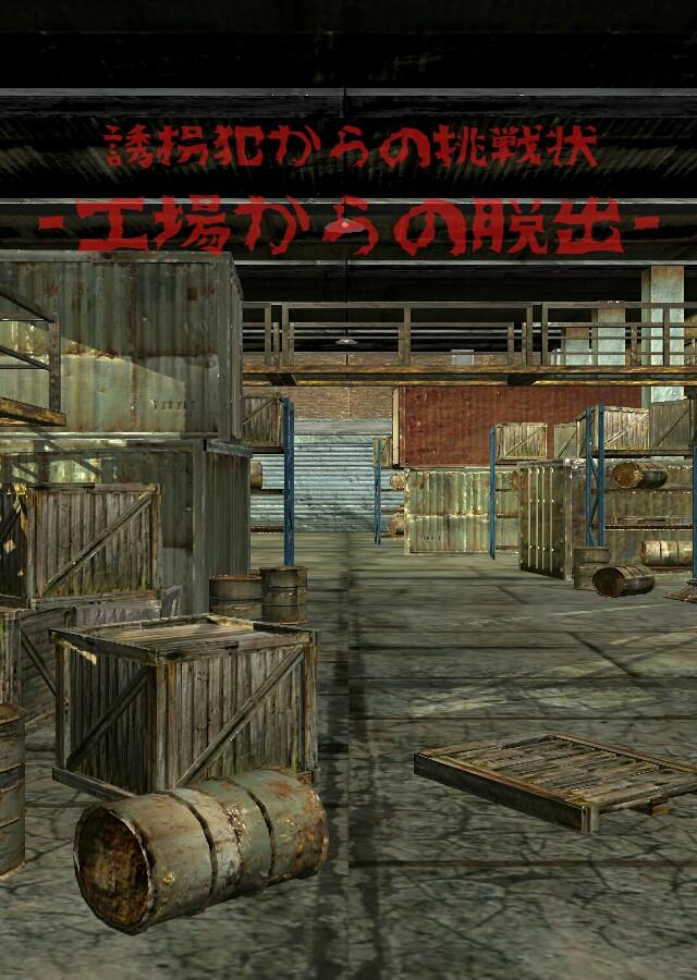 -工場からの脱出- 誘拐犯からの挑戦状のスクリーンショット_1