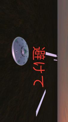 The UFO -鬼畜3Dアクション-のスクリーンショット_2