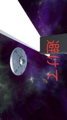 The UFO -鬼畜3Dアクション-のスクリーンショット_3