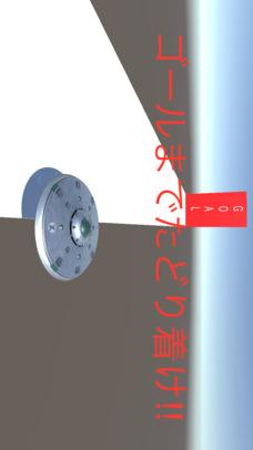 The UFO -鬼畜3Dアクション-のスクリーンショット_4
