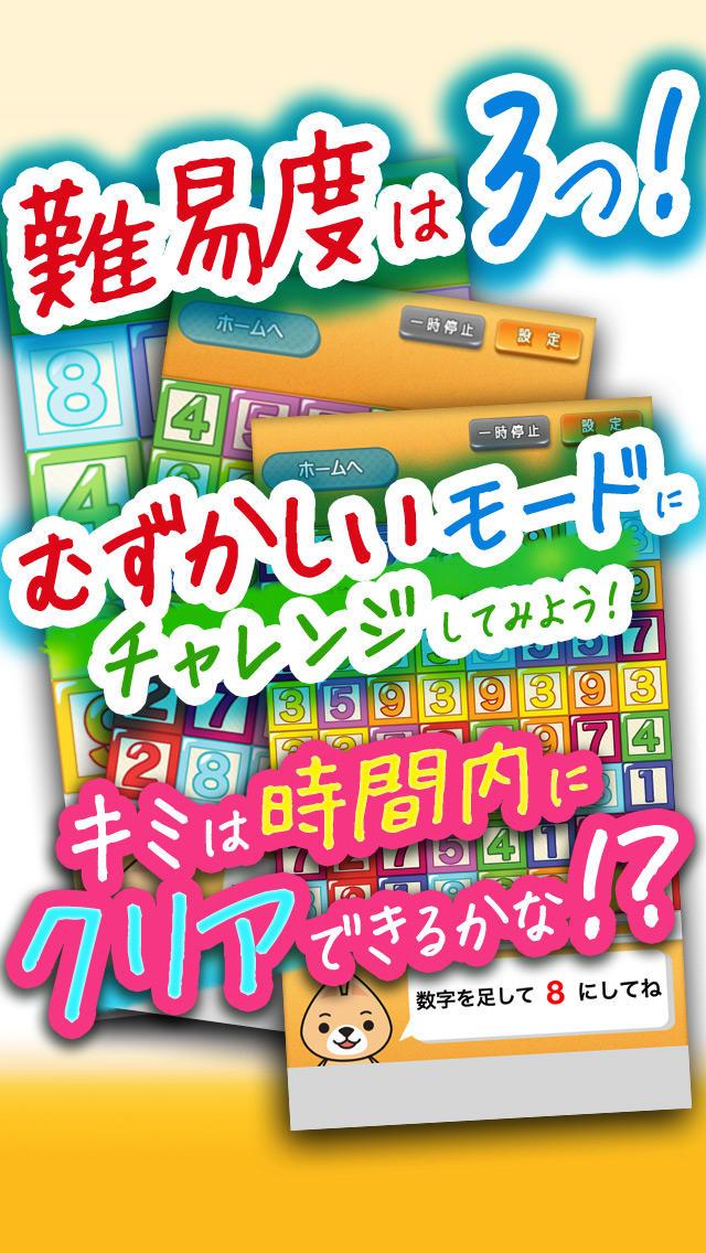 1分間!算数テスト~無料でできる脳トレゲームアプリ~渋三あっぷす~のスクリーンショット_2
