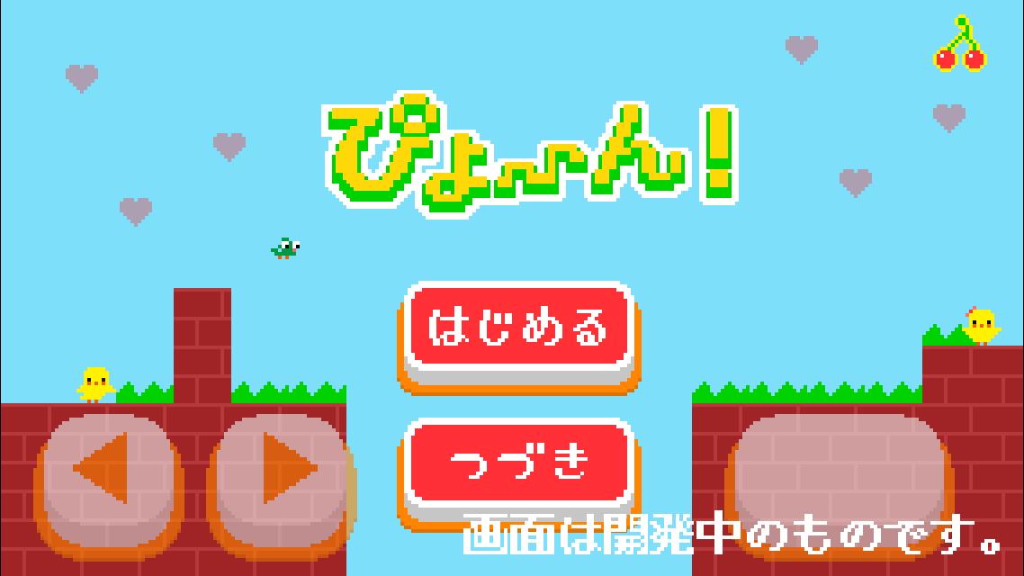ぴよ~ん!のスクリーンショット_1