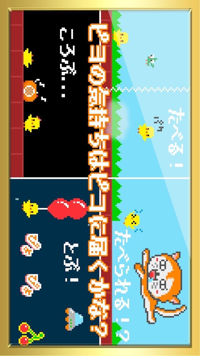 ぴよ~ん!のスクリーンショット_2