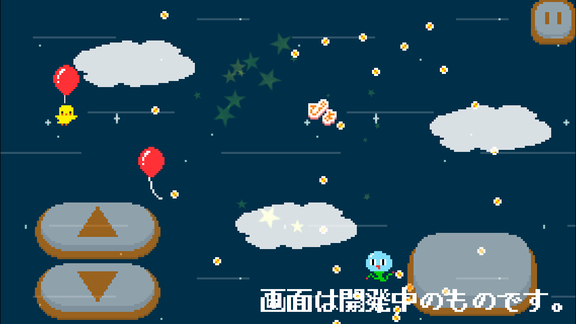 ぴよ~ん!のスクリーンショット_4