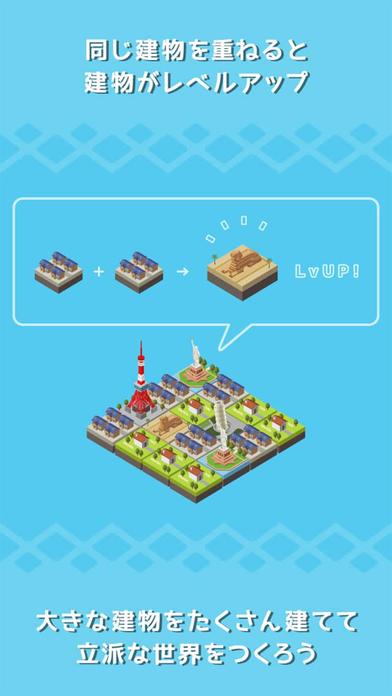 東京ツクール 世界編 - 街づくり × パズルのスクリーンショット_2