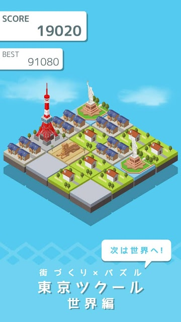 東京ツクール 世界編 - 街づくり × パズルのスクリーンショット_1