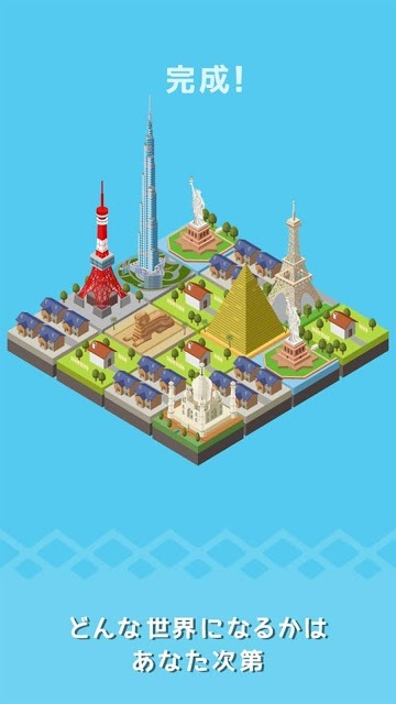 東京ツクール 世界編 - 街づくり × パズルのスクリーンショット_3