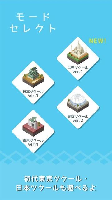 東京ツクール 世界編 - 街づくり × パズルのスクリーンショット_4