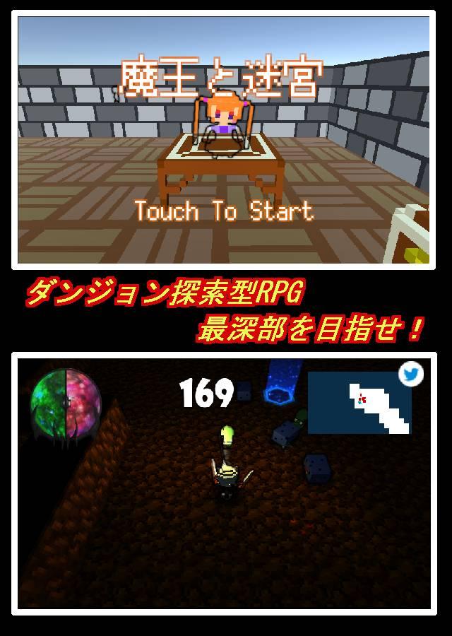 魔王と迷宮のスクリーンショット_1