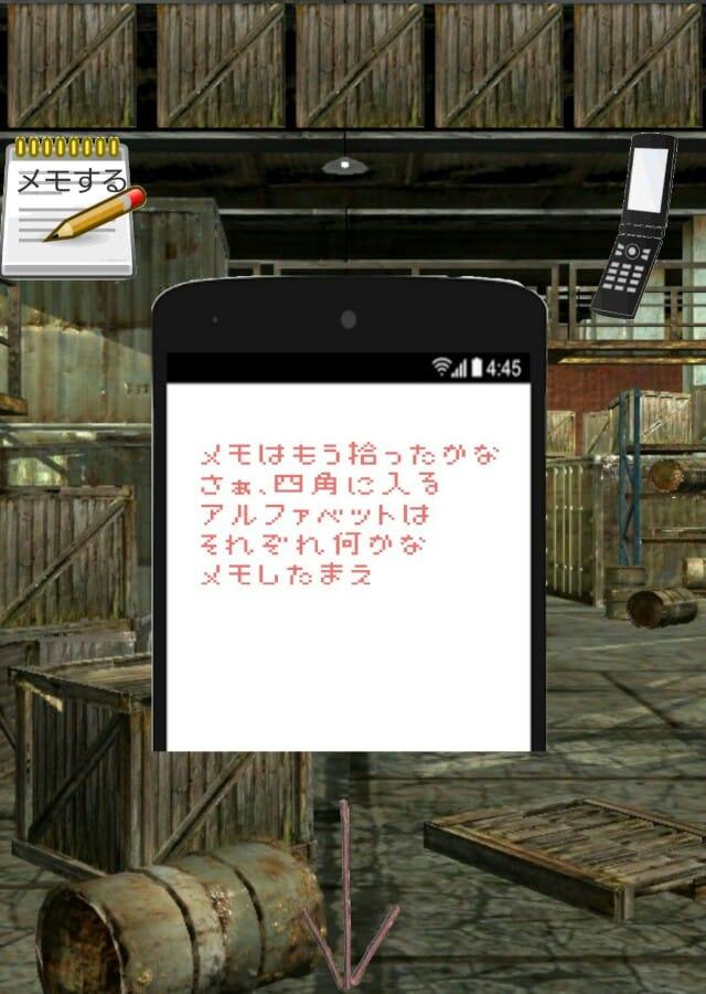 -工場からの脱出- 誘拐犯からの挑戦状のスクリーンショット_3