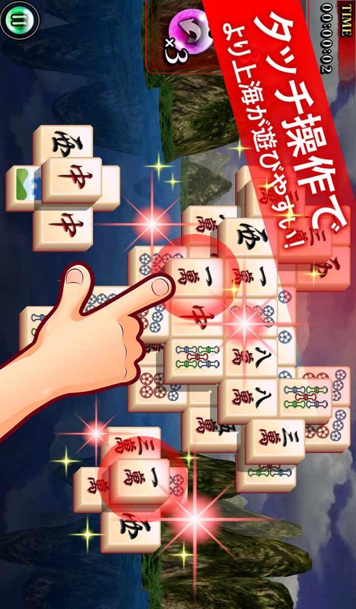 上海 ~元祖麻雀牌パズル~のスクリーンショット_2