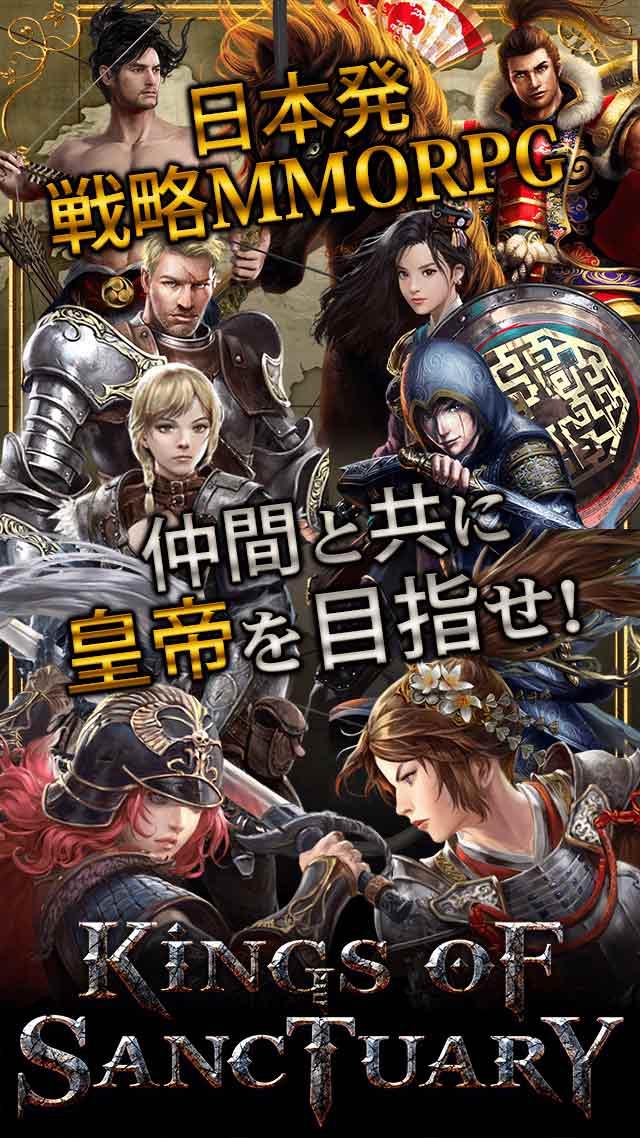 日本発戦略MMORPG Kings of Sanctuary【KOS】のスクリーンショット_1