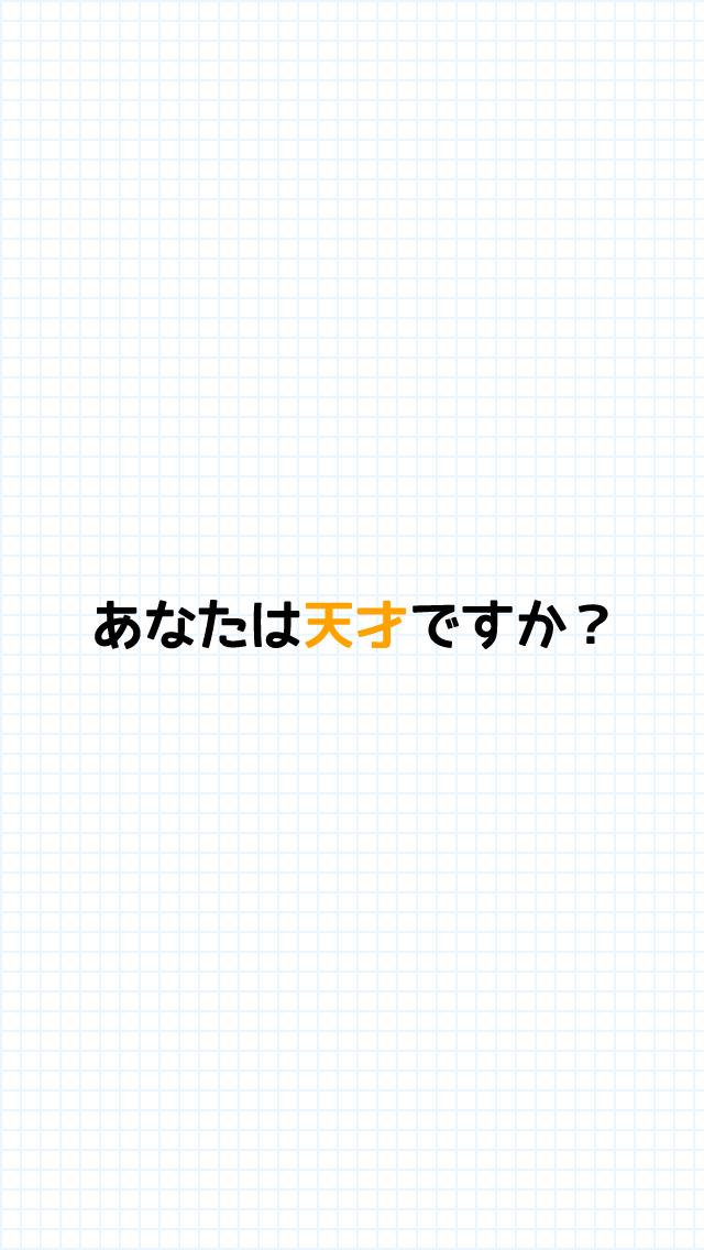 超難問パズル!Gravityのスクリーンショット_1