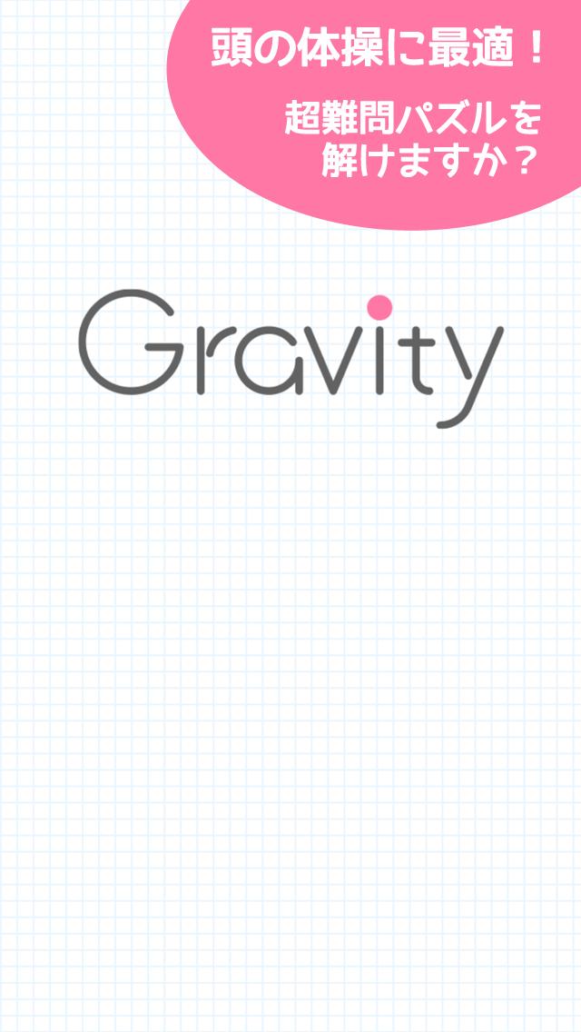 超難問パズル!Gravityのスクリーンショット_2