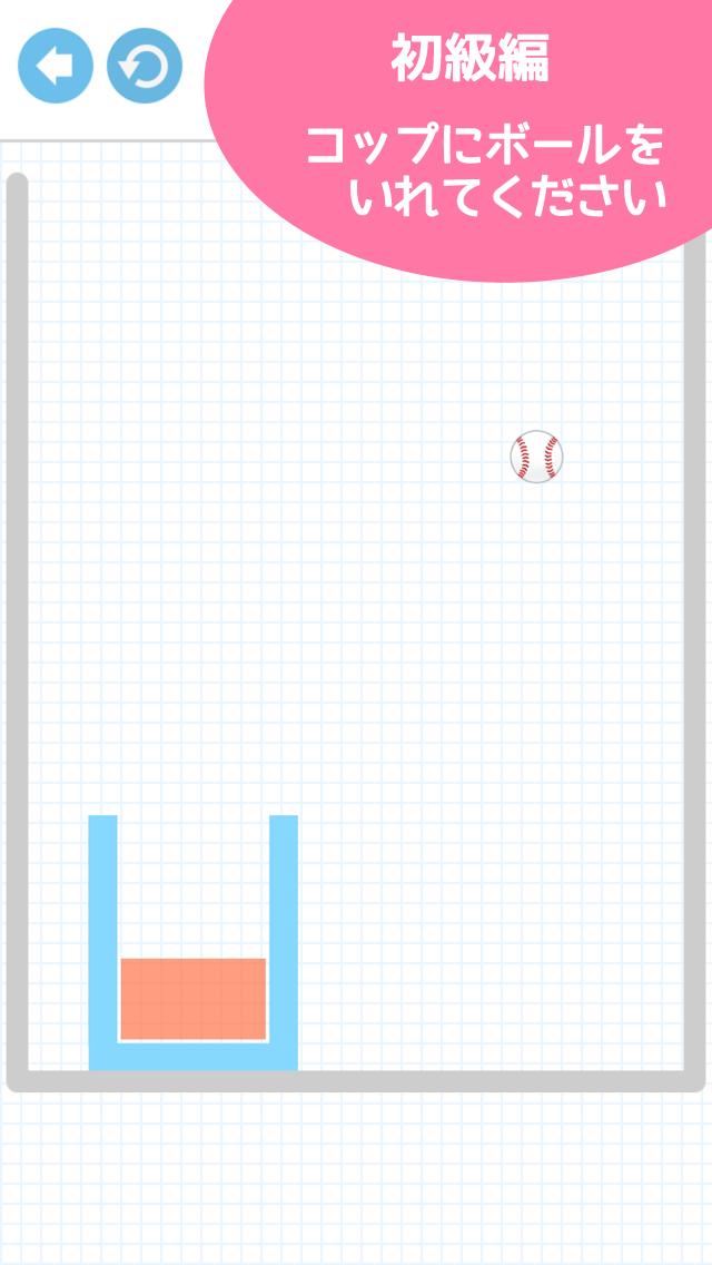 超難問パズル!Gravityのスクリーンショット_3