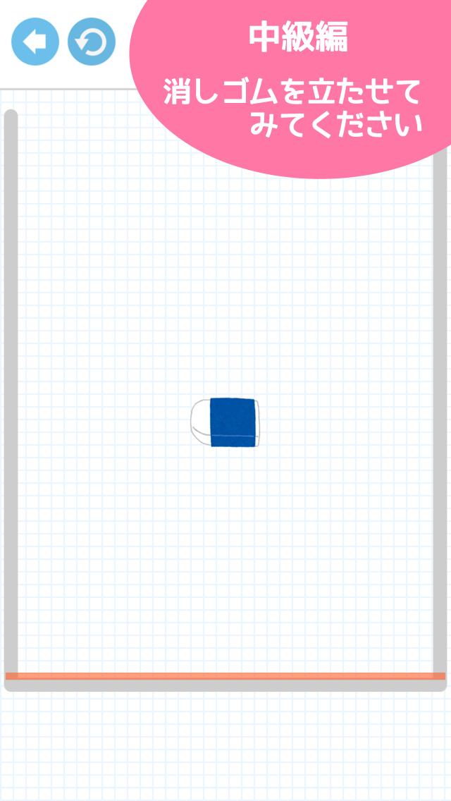 超難問パズル!Gravityのスクリーンショット_4