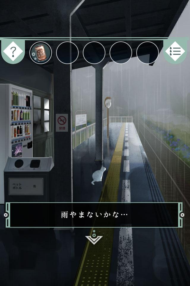 脱出ゲーム 雨宿りからの脱出のスクリーンショット_2