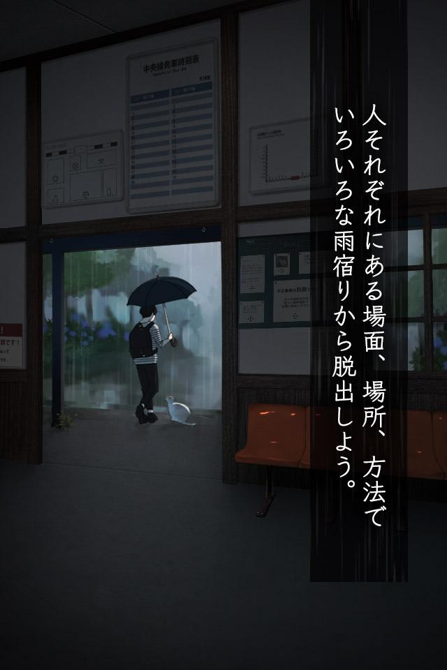 脱出ゲーム 雨宿りからの脱出のスクリーンショット_5