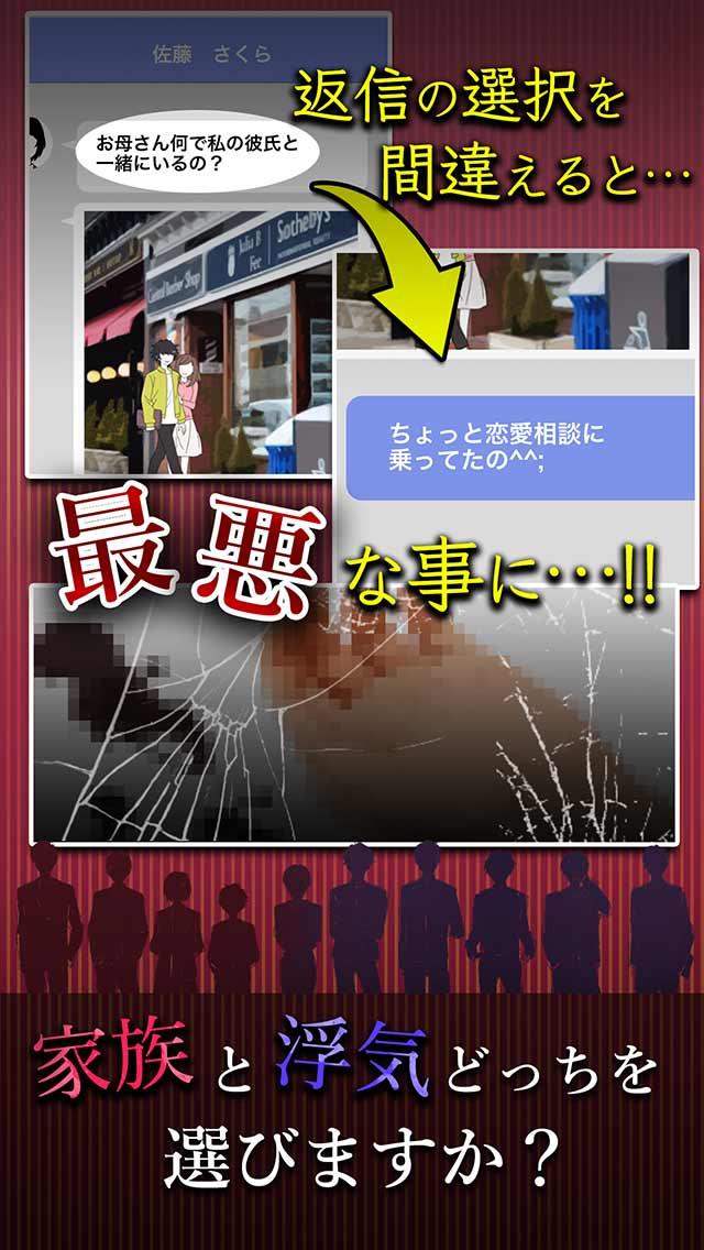 浮気したら死んだ...【主婦編】〜リアル浮気体験恋愛ゲーム〜のスクリーンショット_3