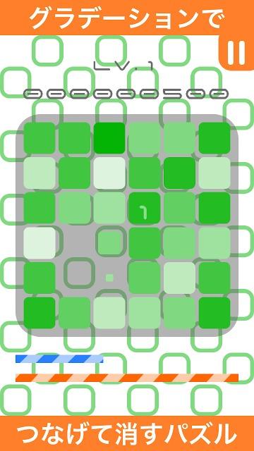COLORS -グラデーションでつなげるパズル-のスクリーンショット_1