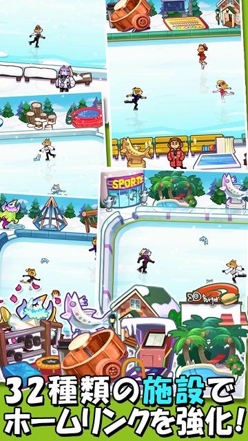 フィギュアスケートあにまるず2のスクリーンショット_2