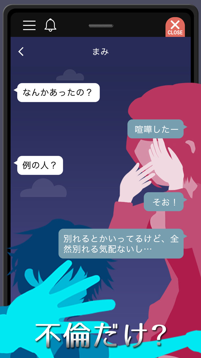 不倫疑惑の加藤紗里(公式)謎解き脱出ゲームのスクリーンショット_1