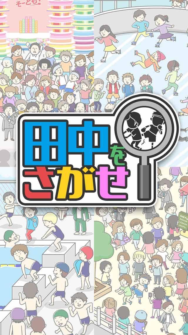 田中を探せ!暇つぶし探索ゲームのスクリーンショット_1