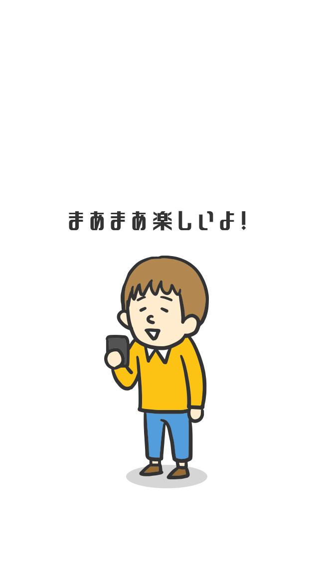 田中を探せ!暇つぶし探索ゲームのスクリーンショット_4