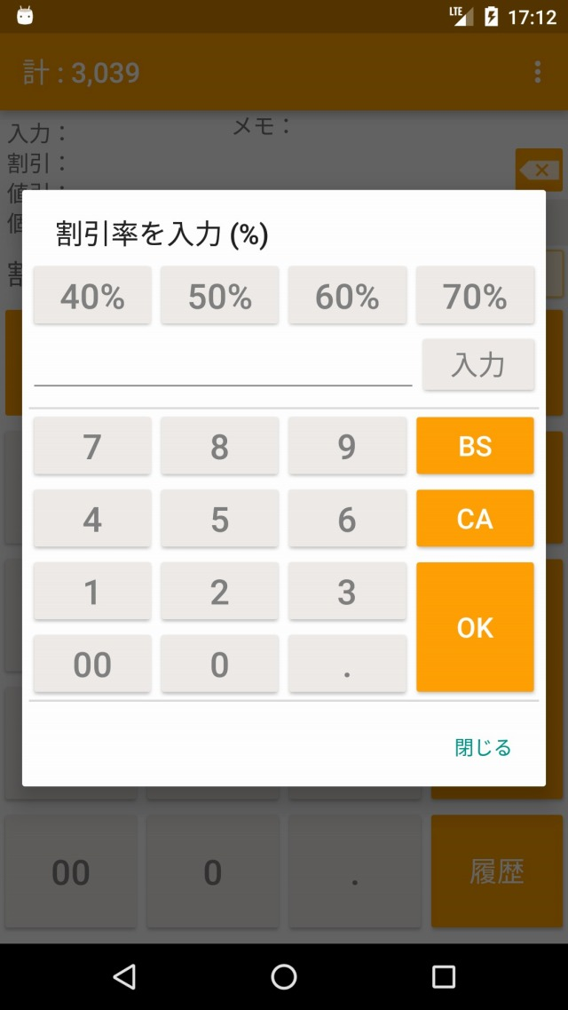 消費税・割引計算を素早く - 買い物計算機のスクリーンショット_3