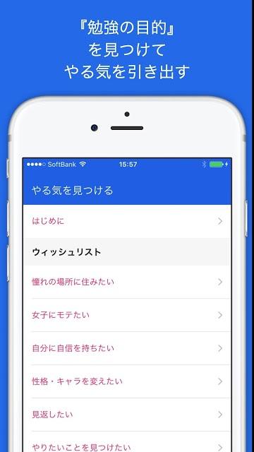 勉強のやる気が出るアプリ - シュガースタディのスクリーンショット_1