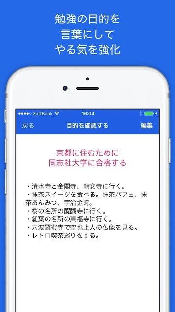 勉強のやる気が出るアプリ - シュガースタディのスクリーンショット_2
