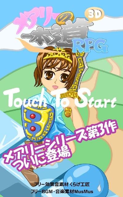 メアリーの3D一本道RPGのスクリーンショット_1