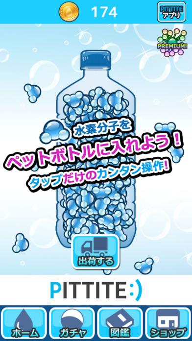 水素の水のスクリーンショット_3
