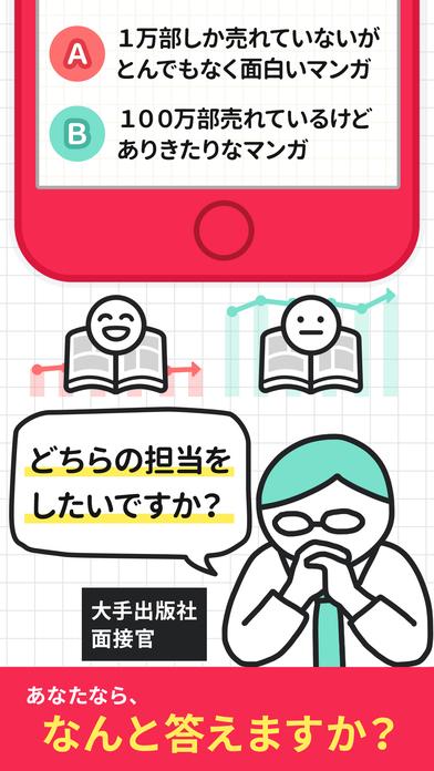 超難問!有名企業の入社試験問題のスクリーンショット_1