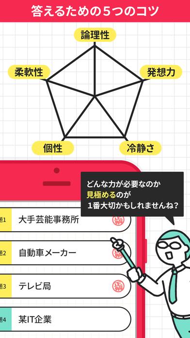 超難問!有名企業の入社試験問題のスクリーンショット_3
