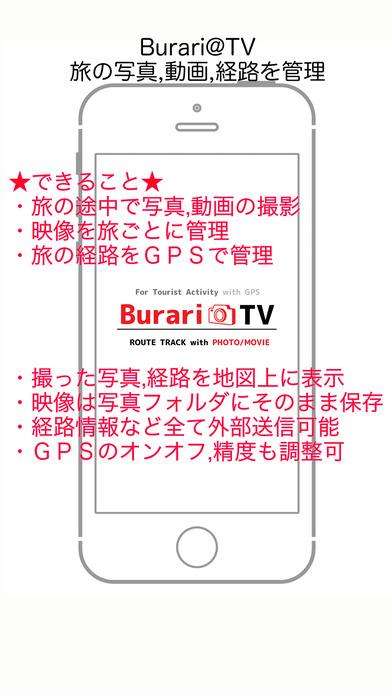 ブラリTV - 写真動画経路で旅を記録のスクリーンショット_1