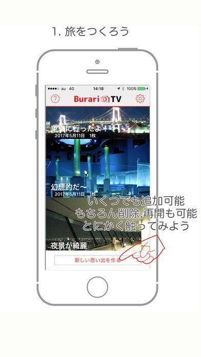 ブラリTV - 写真動画経路で旅を記録のスクリーンショット_2