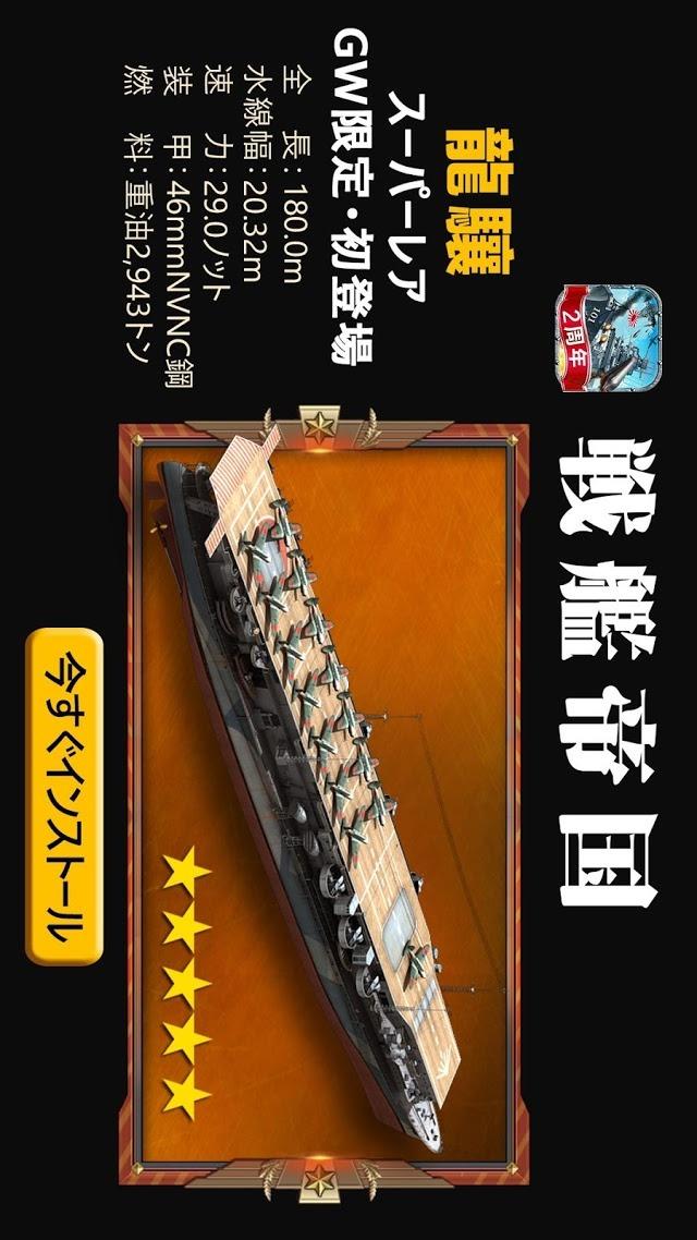 戦艦帝国-200艘の実在戦艦を集めろのスクリーンショット_1