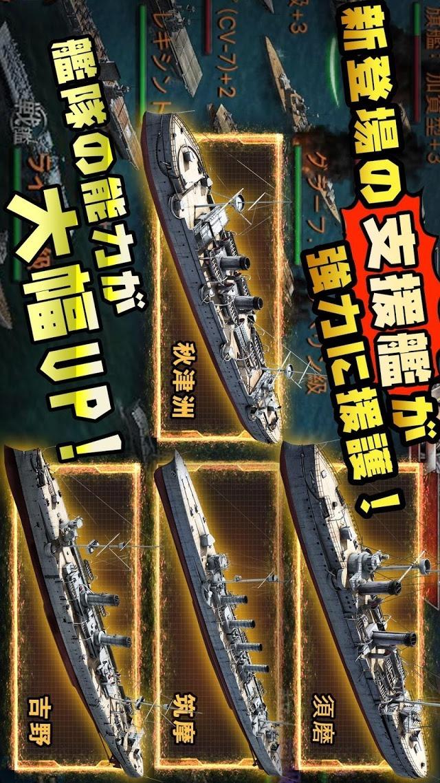 戦艦帝国-200艘の実在戦艦を集めろのスクリーンショット_3