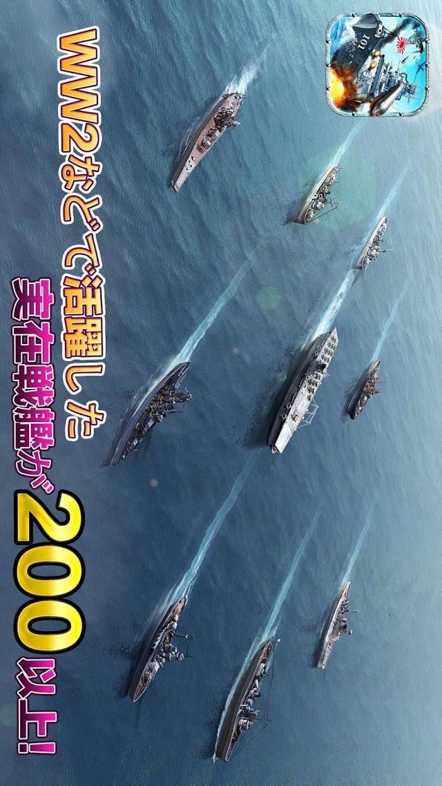 戦艦帝国-200艘の実在戦艦を集めろのスクリーンショット_4