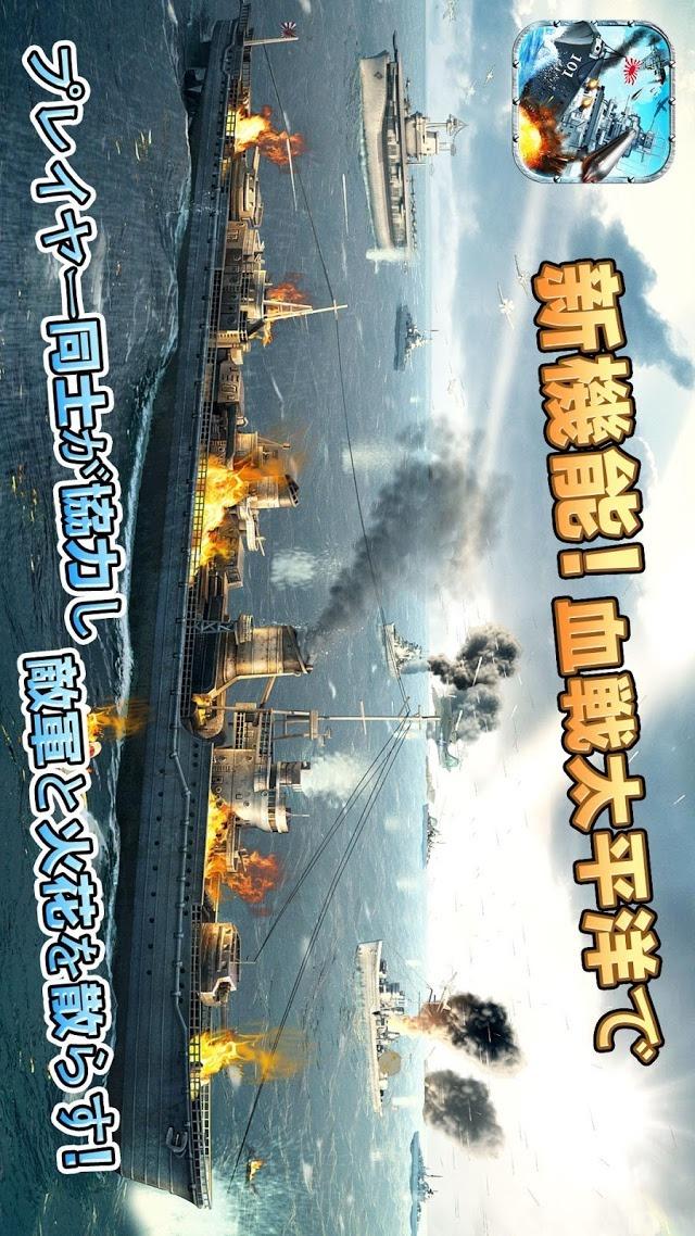 戦艦帝国-200艘の実在戦艦を集めろのスクリーンショット_5