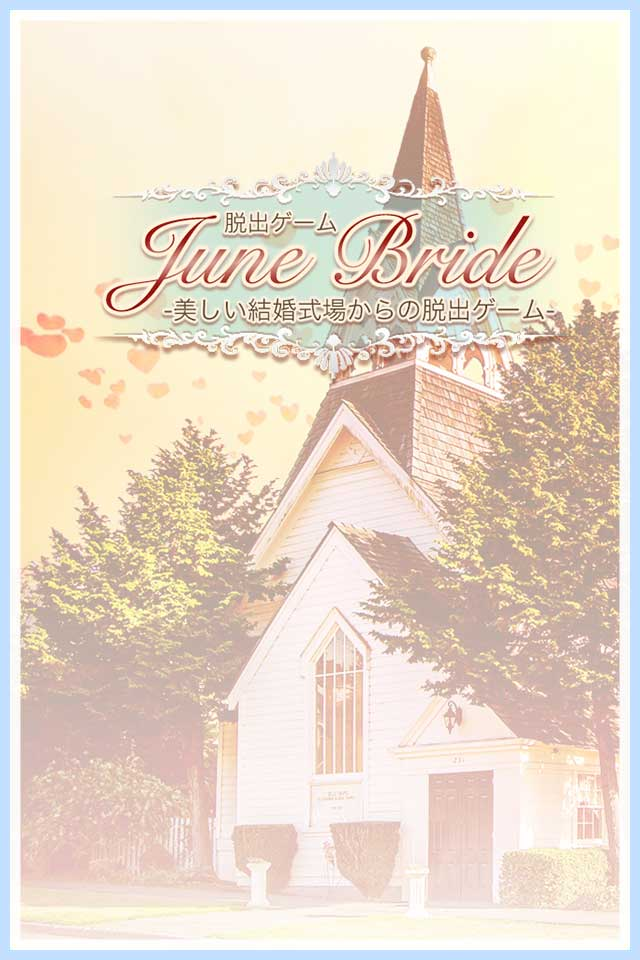 脱出ゲーム June Bride 〜美しい結婚式場からの脱出ゲーム〜のスクリーンショット_1