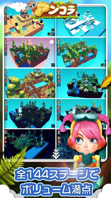 アンコラ-インディーズ系名作オフラインゲームのスクリーンショット_2