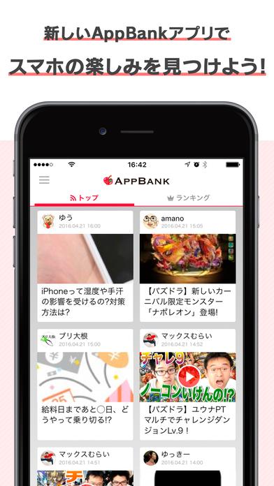 AppBankのスクリーンショット_1