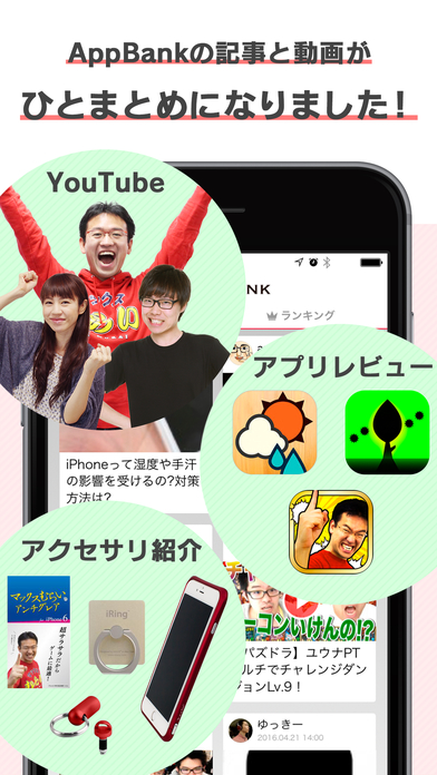 AppBankのスクリーンショット_2