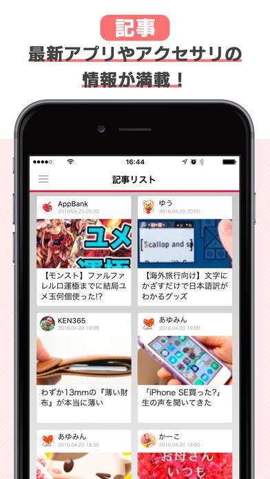 AppBankのスクリーンショット_3